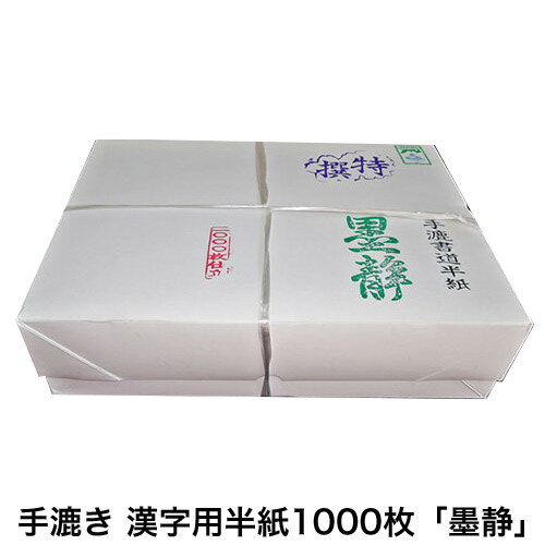 書道 紙 漢字用半紙「墨静」1,000枚