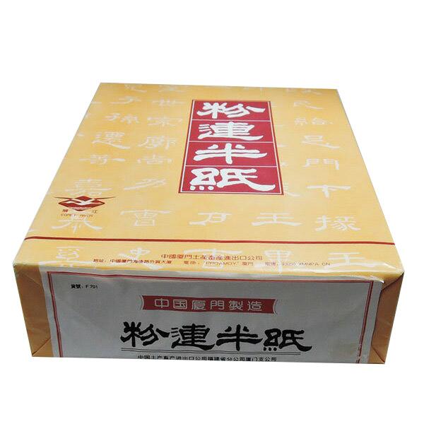 粉連半紙(甲級F701)1000枚