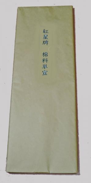 書道 紙 紅星牌 棉料単宣 3×4尺(90×120cm)50枚