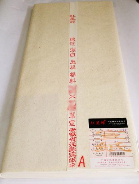 書道 紙 紅星牌 棉料単宣 尺八屏(53×234cm)50枚