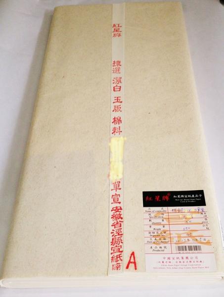 書道 紙 紅星牌 棉料単宣 88×158cm 50枚