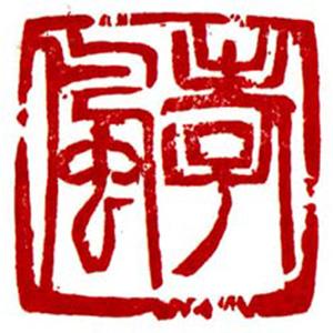 書道 雅印(落款印)製作 雅印 朱文 白文 3.5cm角~4.0cm角