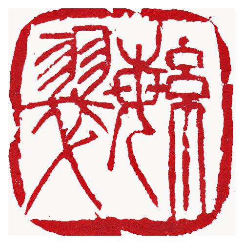 書道 雅印(落款印)製作 雅印 朱文 白文 4.5cm角~5.0cm角