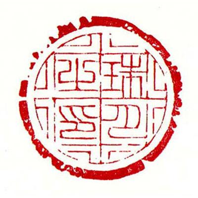 書道 雅印(落款印)製作 瓦当印 2.8cm~3.0cm