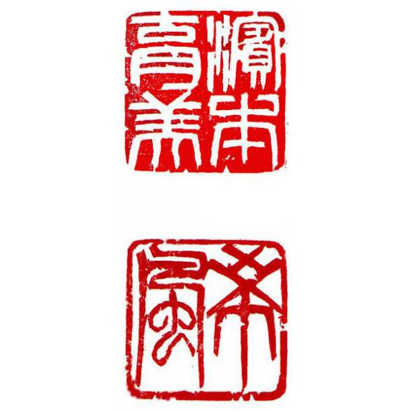 書道 雅印(落款印)製作 雅印 二顆組 2.4cm~2.5cm