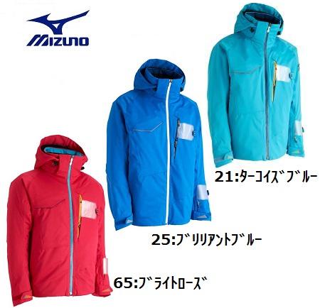 MIZUNO(ミズノ) スキーウエアミズノ デモチーム ソリッドジャケット2017-18モデル Z2ME7321