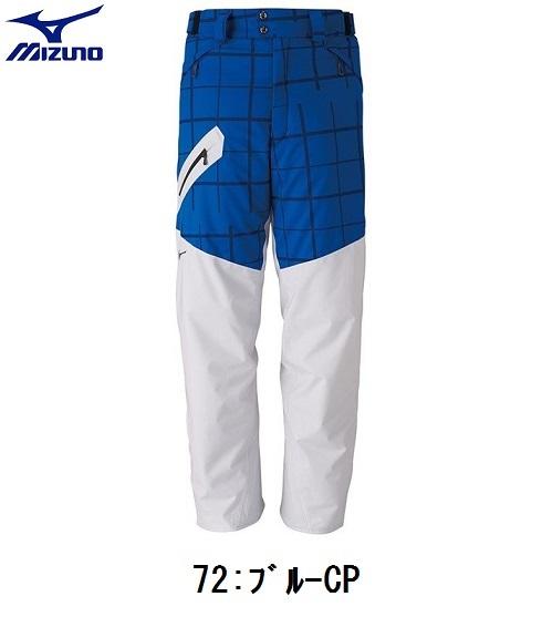 MIZUNO ミズノ スキーウェアKSK-NEXT PANTS パンツ2019限定モデル  Z2MF9341