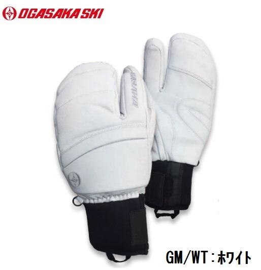 OGASAKA SKI オガサカスキー グローブSemi-Mitten セミミトン2019-2020モデル GM/WT