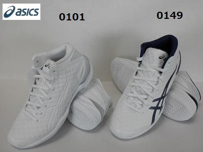 アシックス バスケットボールシューズゲルバースト 21TBF337(0101・0149)