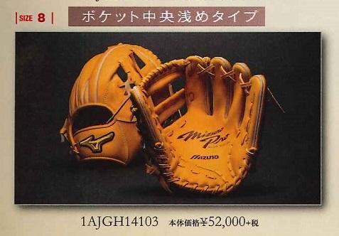 ミズノ硬式グローブミズノプロ内野手用4/6(ポケット中央浅めタイプ)サイズ8
