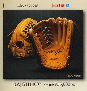 ミズノ硬式グローブミズノプロ外野手用(コネクトバッグ型)サイズ15