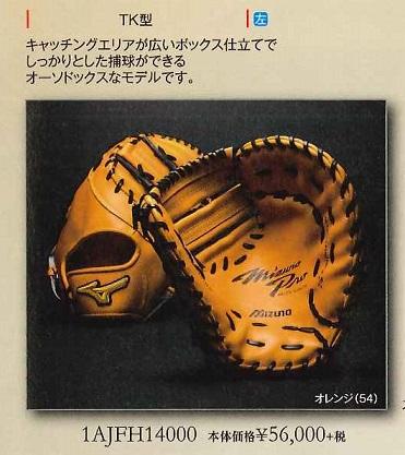 ミズノ硬式ファーストミットミズノプロ一塁手用TK型