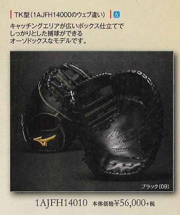 ミズノ硬式ファーストミットミズノプロ一塁手用TK型(1AJFH14000のウェブ違い)