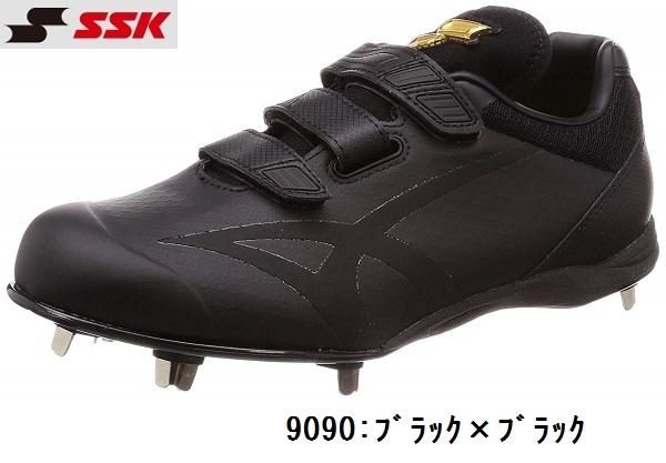 SSK 金具スパイクエスエスケイ マキシライトV-V 限定モデル  ESF3007(9090)