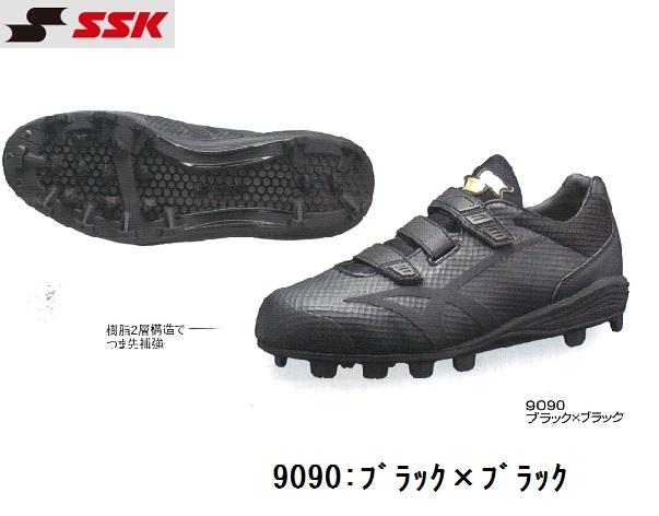 SSK スパイク ブロックソールエスエスケイ ヒーローステージMC ESF4003 (9090)