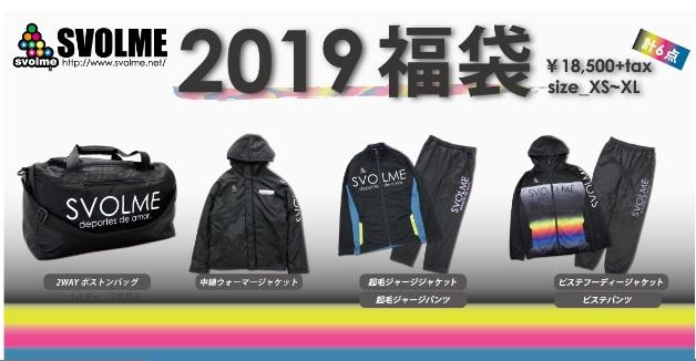 SVOLME 2019年 福袋184-28299