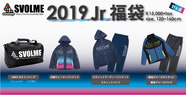 SVOLME ジュニア  2019年 福袋184-28399
