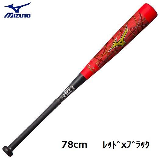 MIZUNO ビヨンドマックス ギガキング(FRP製/78cm/平均600g・80cm/平均610g)2019春夏 1CJBY138-78/80
