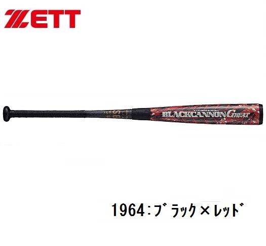 ZETT(ゼット) JR少年軟式バット ブラックキャノン-GREAT 【FRP製/80cm/620g平均】2020モデル BCT75000