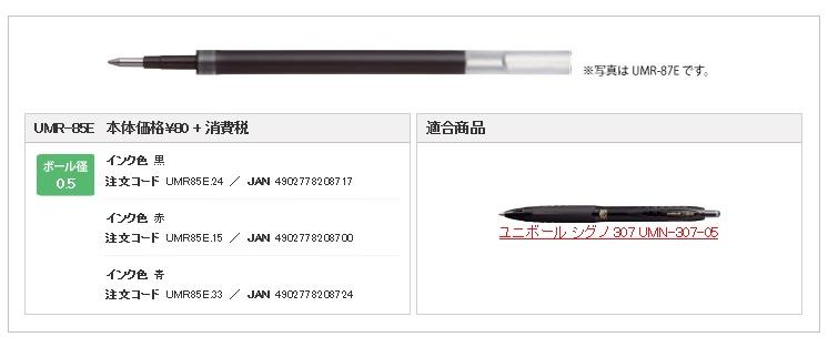 「セルロースナノファイバー」を世界で初めて実用化した新開発ゲルインクボールペン替芯 【メール便対応】三菱鉛筆ゲルインクボールペン替芯0.5mm/0.7mmボールユニボールシグノUMN-307-05/UMN-307-07用UMR-85E UMR-87E