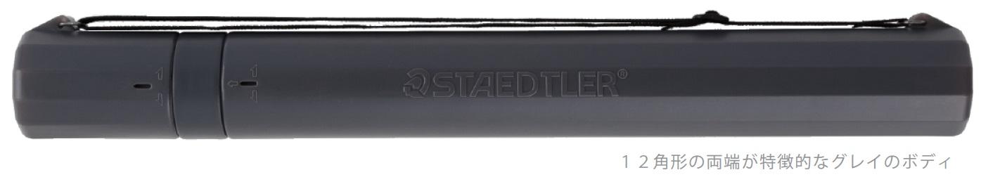 2015年7月発売 947-60Dの後継品 モデル着用 注目アイテム ステッドラー 図面ケース ショルダーベルト付き 947 60-12 アートチューブ バースデー 記念日 ギフト 贈物 お勧め 通販