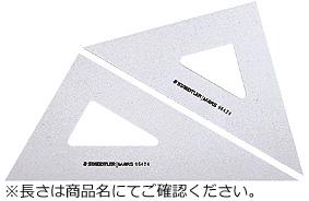 メ可 ステッドラー おトク マルス 三角定規 964 15 至上 厚2mm 15cm