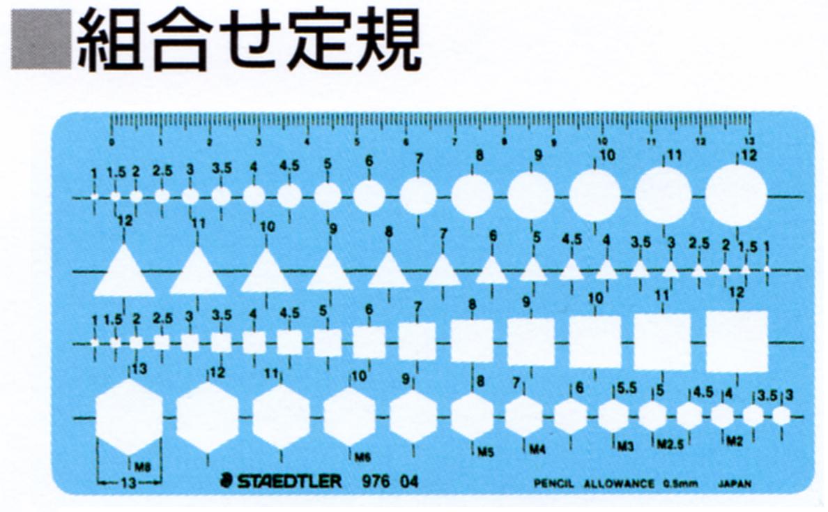 メ可 お値打ち価格で ステッドラー テンプレート 04 976 返品不可 組合せ定規