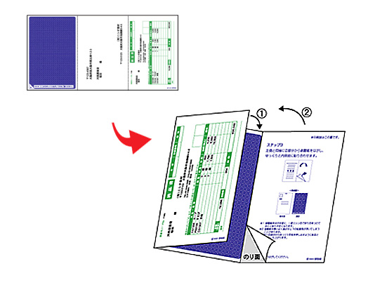 ヒサゴ マルチプリンタ帳票 個人情報保護はがき 300枚 BP2046