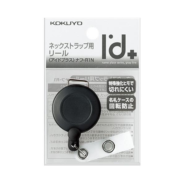 メ可 コクヨ 正規店 吊り下げ名札用リール 蔵 アイドプラス ナフ-R1