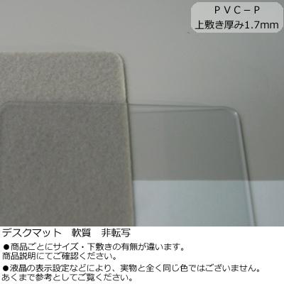 コクヨ デスクマット シングル 非転写 マ-527