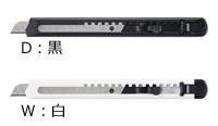 【メ可】コクヨ カッターナイフ 標準型 フッ素加工刃 HA-2-S