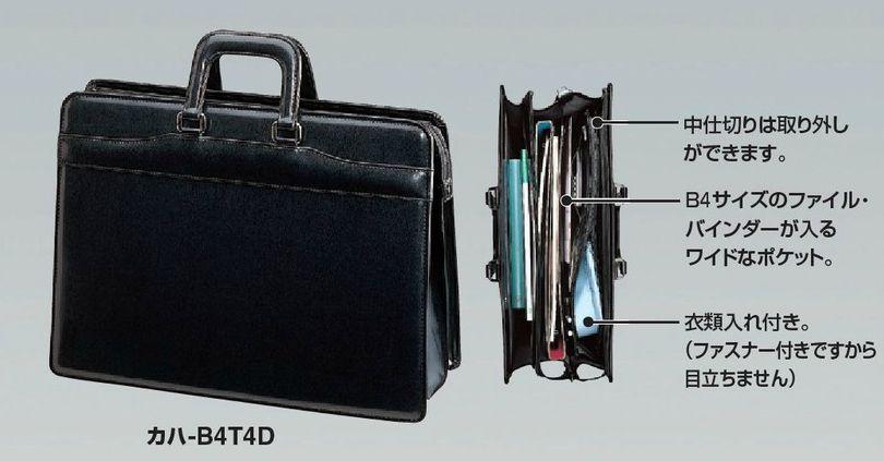 コクヨ ビジネスバッグ 手提げカバン B4 黒 カハ-B4T4D