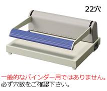 コクヨ 多穴パンチ データバインダー用(22穴) PN-51N