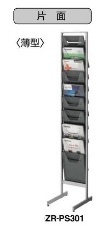 コクヨ ZR-PS301 パンフレットスタンド A4判サイズトレータイプ 1列10段 片面 薄型