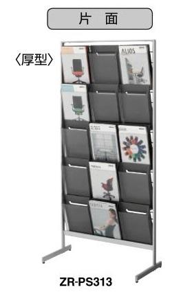 コクヨ ZR-PS313 パンフレットスタンド A4判サイズトレータイプ 3列5段 片面 厚型