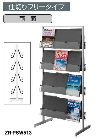 コクヨ ZR-PSW513 パンフレットスタンド 仕切りフリータイプ スチールフレーム 両面4段