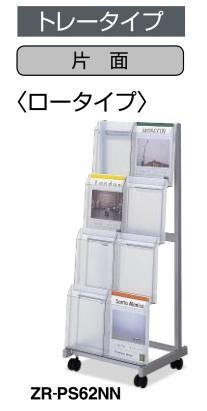 コクヨ ZR-PS62NN パンフレットスタンド A4サイズ トレータイプ (片面・ロータイプ) 2列4段