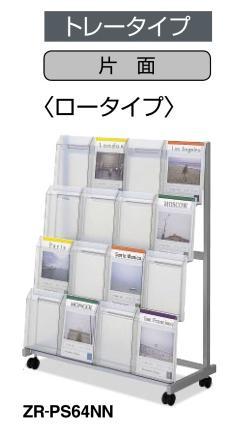 コクヨ ZR-PS64NN パンフレットスタンド A4サイズ トレータイプ (片面・ロータイプ) 4列4段