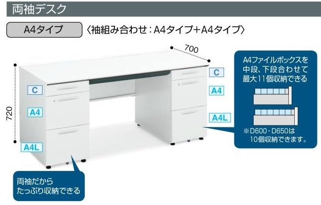 コクヨ SD-ISN147CAASPAWN iSデスクシステム 両袖デスク W1400 (A4タイプ+A4タイプ)