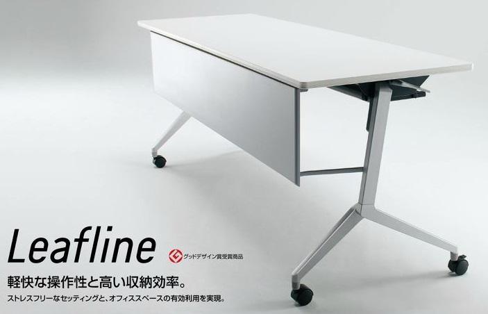 コクヨ 会議用フラップテーブル リーフライン パネル付 棚なし W1800×D450 KT-P1200PAWNN