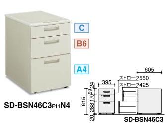 コクヨ SD-BSN46C3F11N4 BS+デスクシステム C3 ワゴン(A4タイプ)
