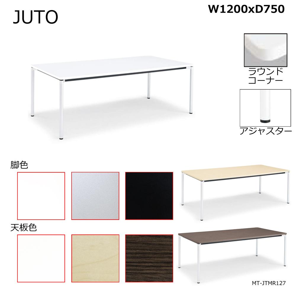 コクヨ JUTO 4本脚タイプ 天板角形 ラウンドコーナー 丸脚 アジャスター脚 W1200D750 MT-JTMR127