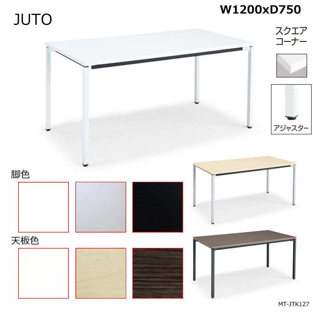 コクヨ JUTO 4本脚タイプ 天板角形 スクエアコーナー 角脚 アジャスター脚 W1200D750 MT-JTK127