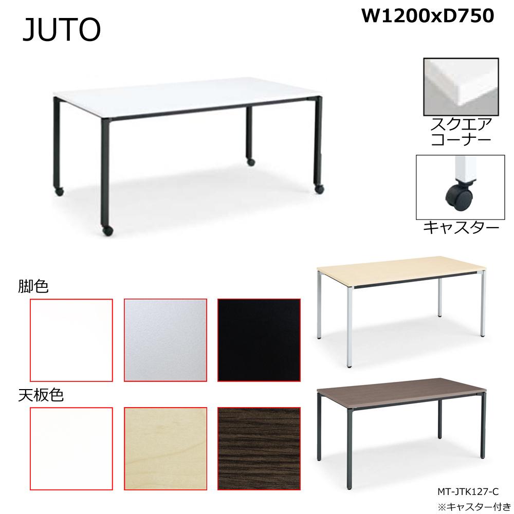 コクヨ JUTO 4本脚タイプ 天板角形 スクエアコーナー 角脚 キャスター脚 W1200D750 MT-JTK127-C