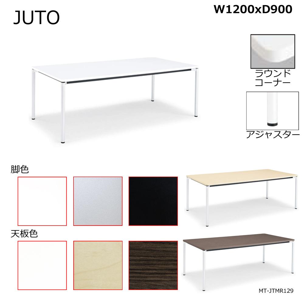 コクヨ JUTO 4本脚タイプ 天板角形 ラウンドコーナー 丸脚 アジャスター脚 W1200D900 MT-JTMR129