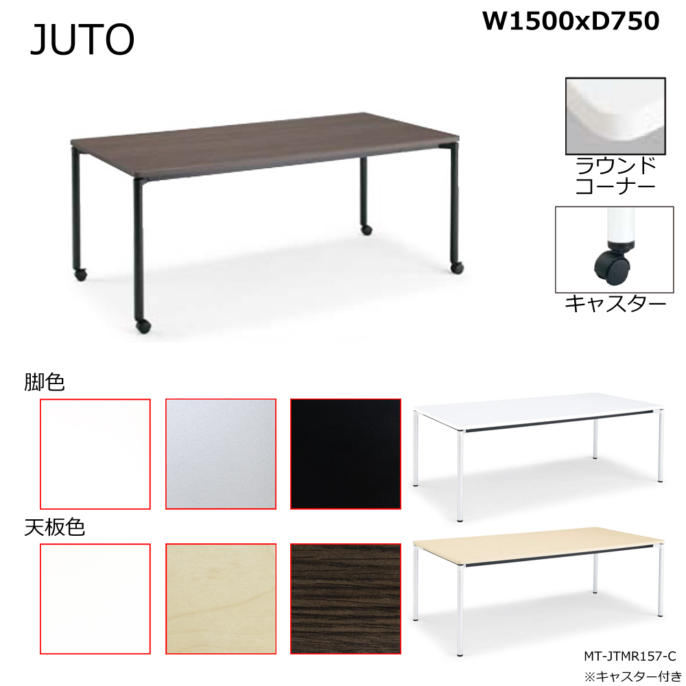 コクヨ JUTO 4本脚タイプ 天板角形 ラウンドコーナー 丸脚 キャスター脚 W1500D750 MT-JTMR157-C
