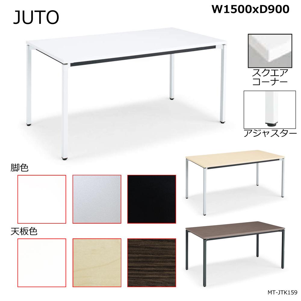 コクヨ JUTO 4本脚タイプ 天板角形 スクエアコーナー 角脚 アジャスター脚 W1500D900 MT-JTK159