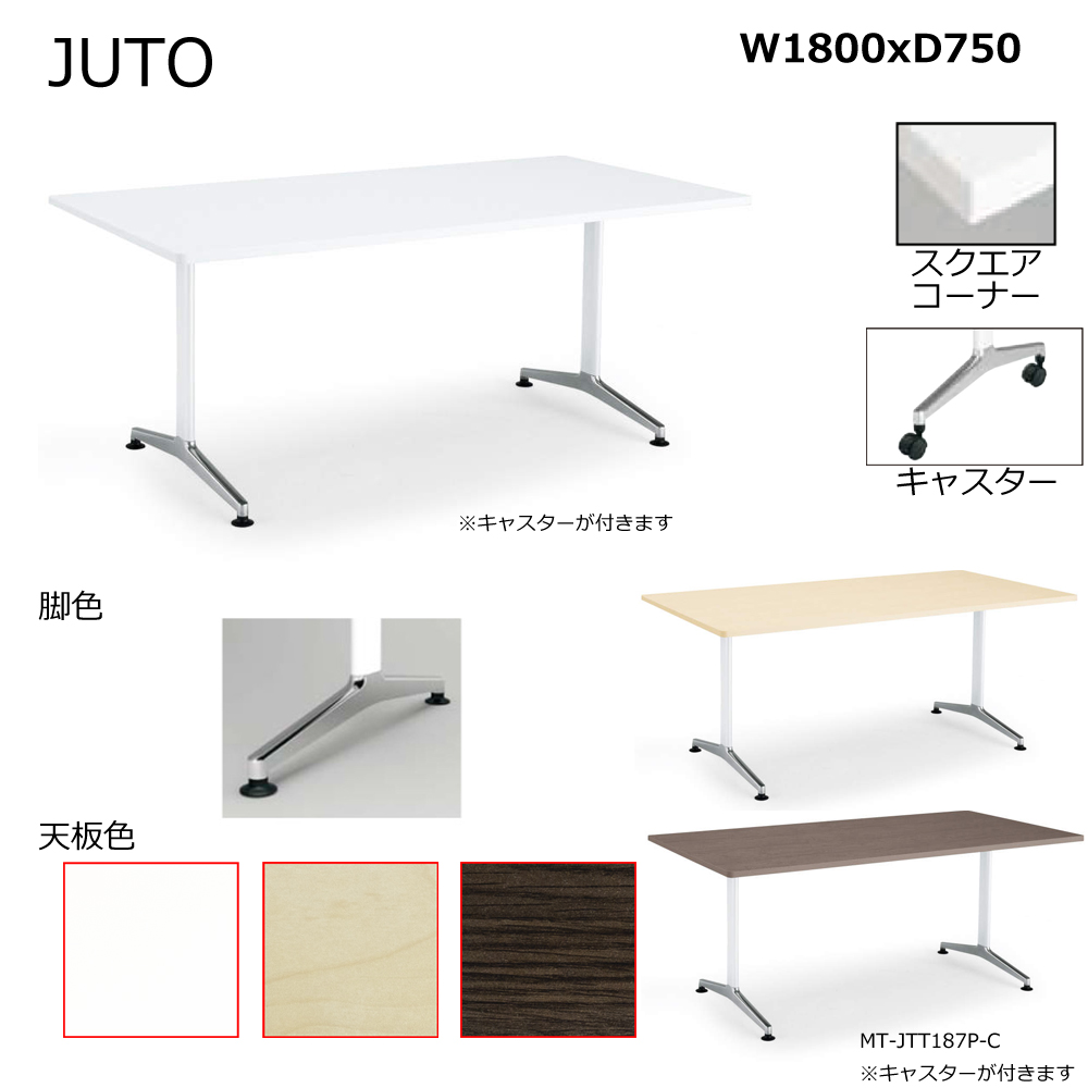 コクヨ JUTO T字脚タイプ 天板角形 スクエアコーナー キャスター(ポリッシュ)脚 W1800D750 MT-JTT187P-C