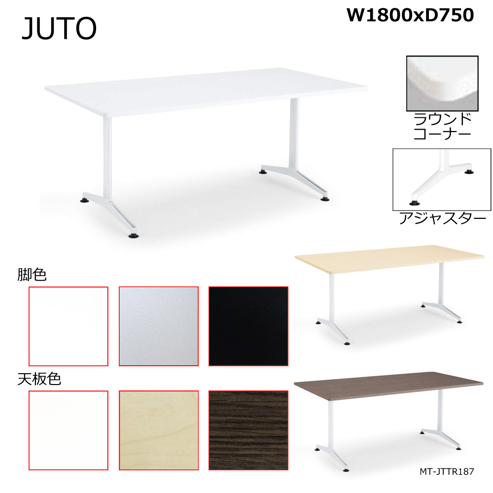 コクヨ JUTO T字脚タイプ 天板角形 ラウンドコーナー アジャスター脚 W1800D750 MT-JTTR187