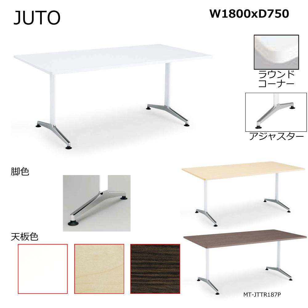 コクヨ JUTO T字脚タイプ 天板角形 ラウンドコーナー アジャスター(ポリッシュ)脚 W1800D750 MT-JTTR187P